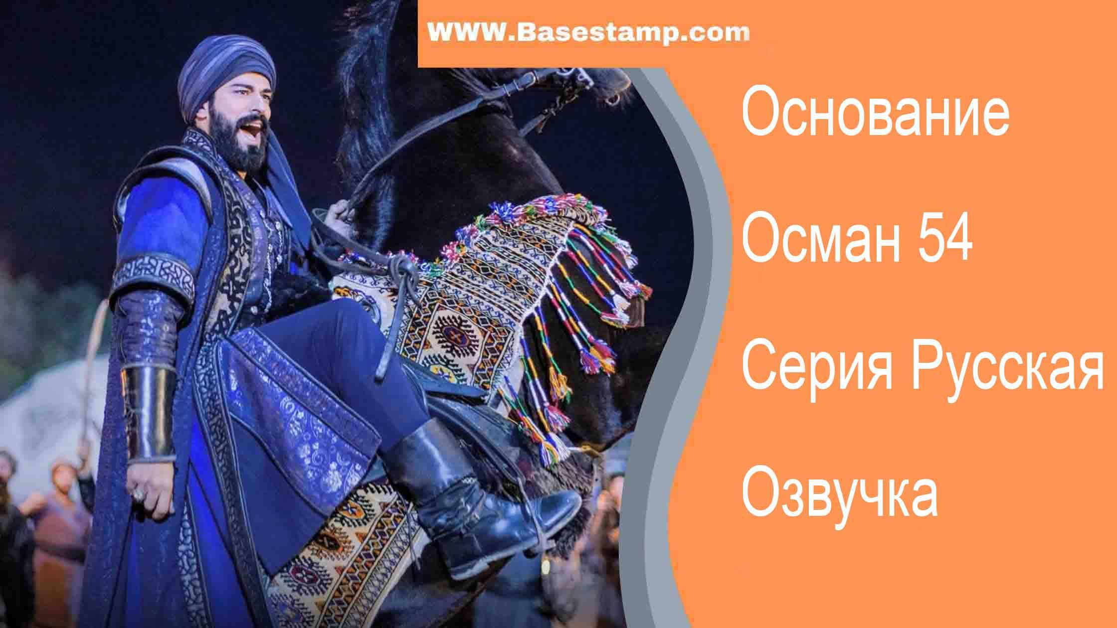 Основание Осман 54 Серия Русская Озвучка ок
