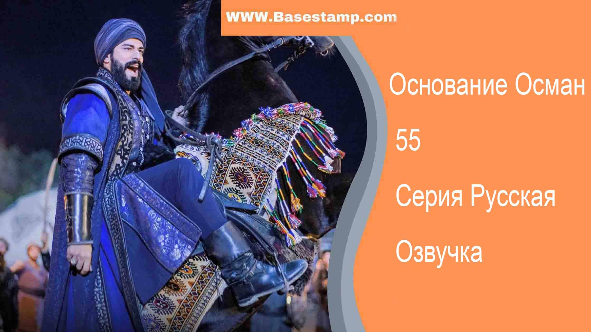 Основание Осман 55 Серия Русская Озвучка