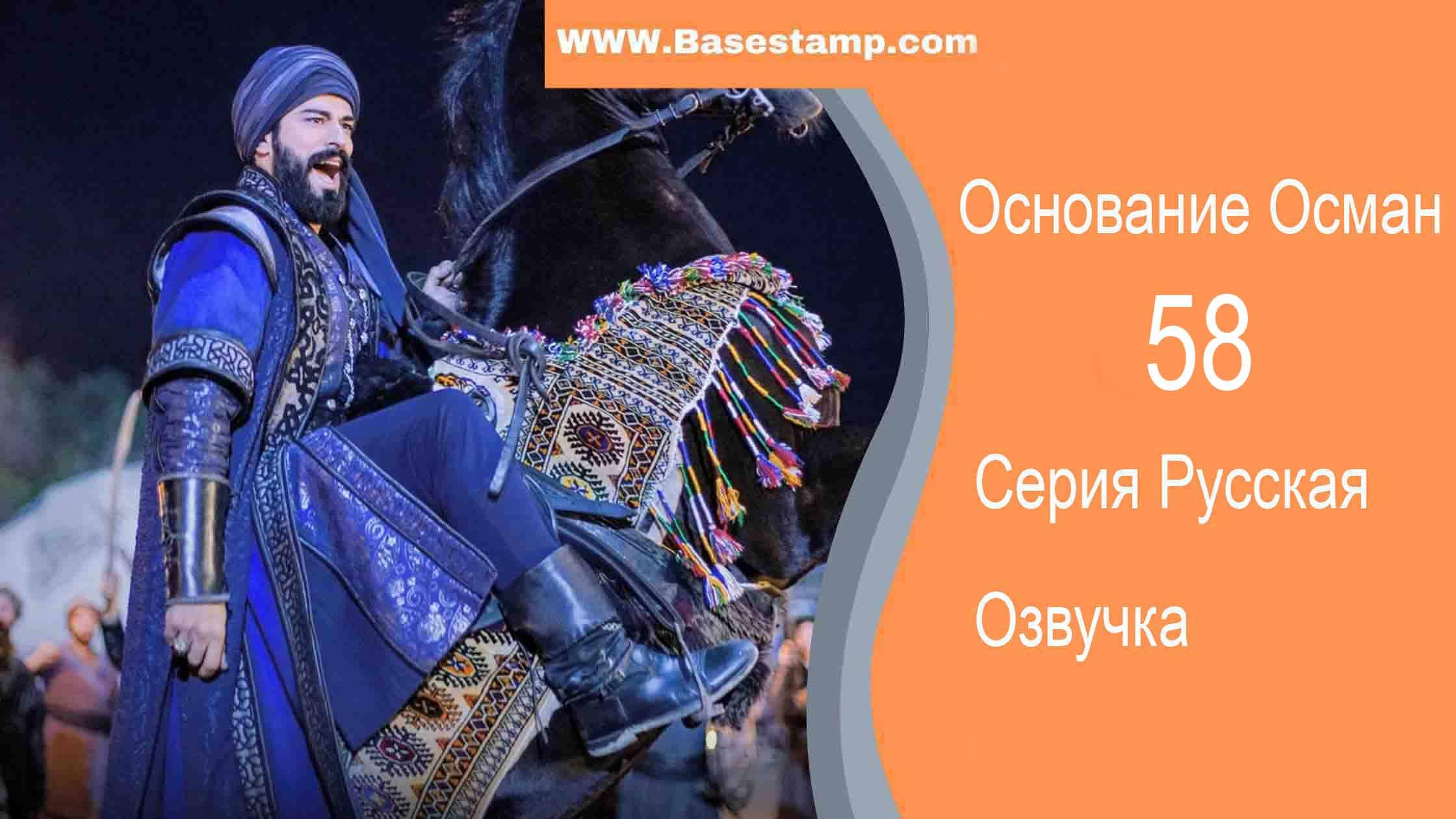 ▷❤️Основание Осман 58 Серия Русская Озвучка ок